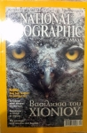 Ελληνικα National Geographic